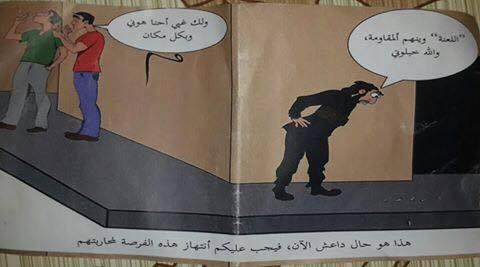 Mosul Leaflets